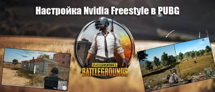 Настройки Nvidia freestyle для PUBG