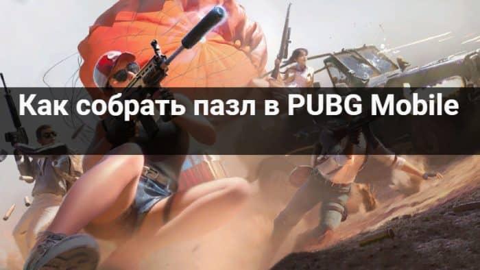 Как собрать пазл в PUBG Mobile