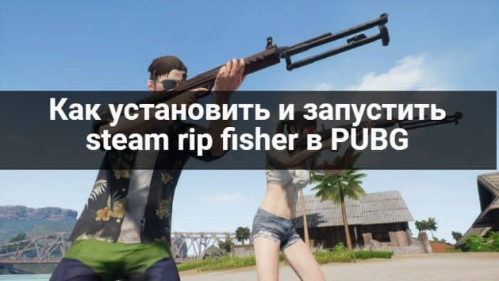 steam rip fisher pubg