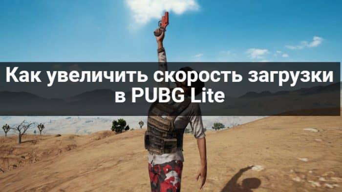увеличить скорость загрузки в PUBG Lite