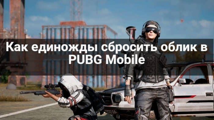 Как единожды сбросить облик в PUBG Mobile