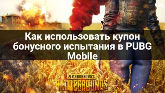 Как использовать купон бонусного испытания в PUBG Mobile