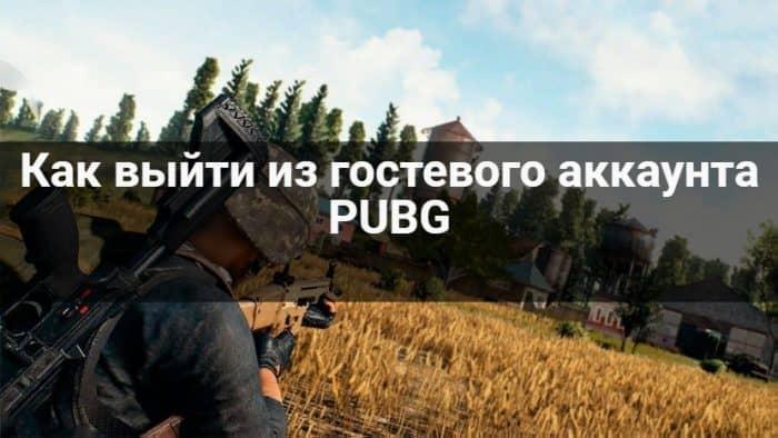 Как выйти из гостевого аккаунта PUBG
