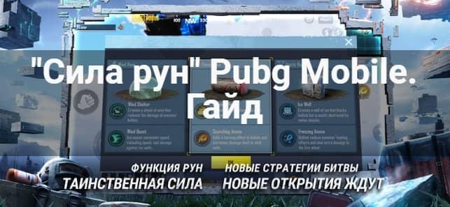 Руны в pubg mobile